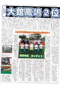 鳳鳴女子サッカー部